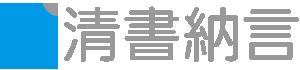 動力プレス機械特定自主検査チェックリスト発行システム 清書納言Ver.8.5NT